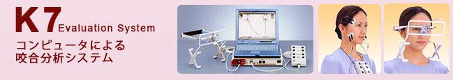 下顎運動解析診断総合コンピュータシステム