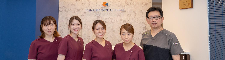 福岡市東区香椎 くにひろ歯科医院